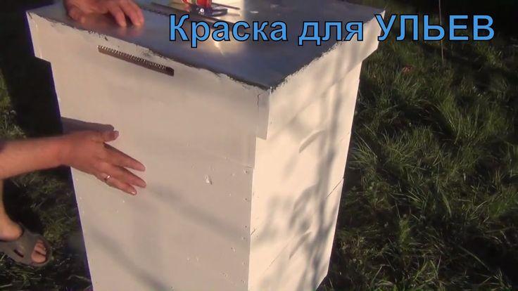 Покраска ульев акриловой краской. Тест на надежность от канала Белорусск...