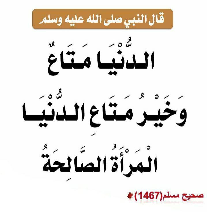 حديث عن المراة Islamic Quotes Islamic Inspirational Quotes Islam Facts
