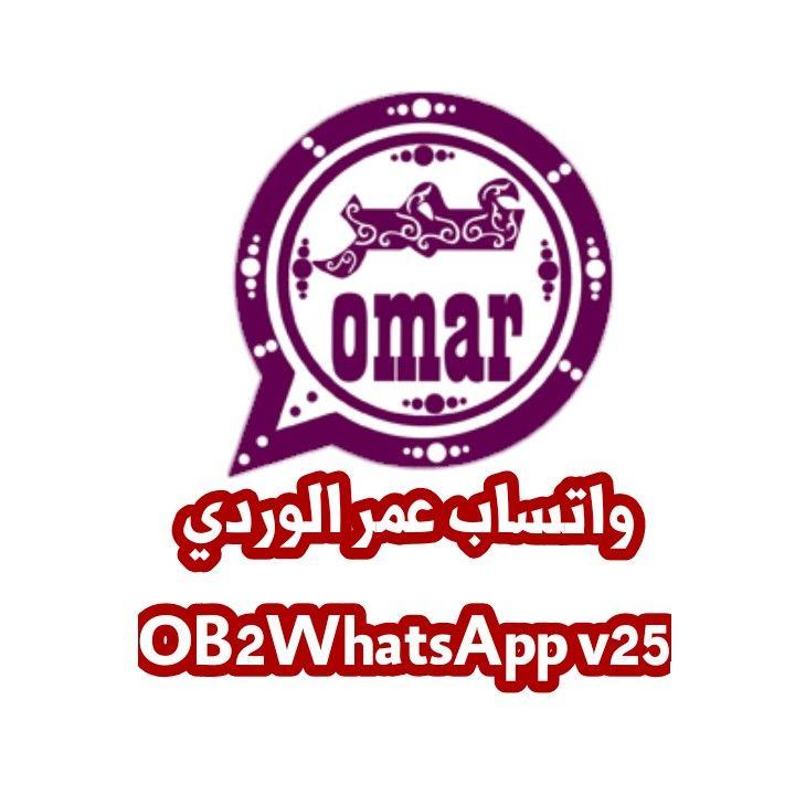 التحديث الأخير من تطبيق واتساب عمر العنابي Download Free App App Logo App