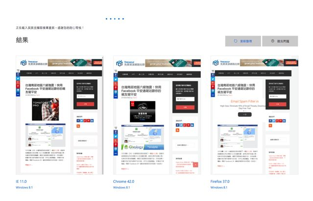 Browser Screenshots 微軟線上網頁測試工具,查看網站在不同瀏覽器平台呈現效果(支援 IE 全系列)