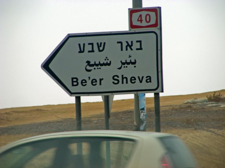 On The Road To Beer Sheva