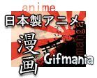 Animerade gifs och bilder av Anime och Manga