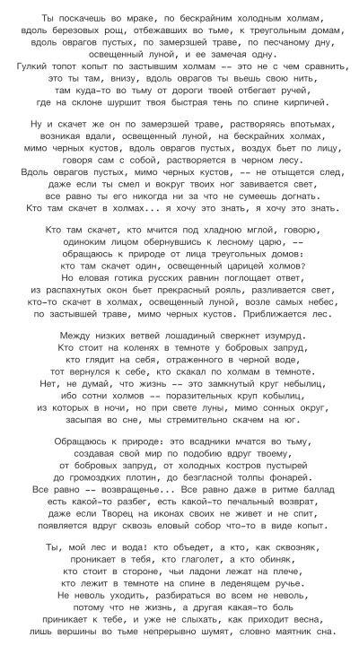 И. Бродский, 1962