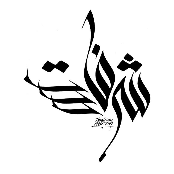 20 best calligraphy images on pinterest arabic art for Balcony meaning in english