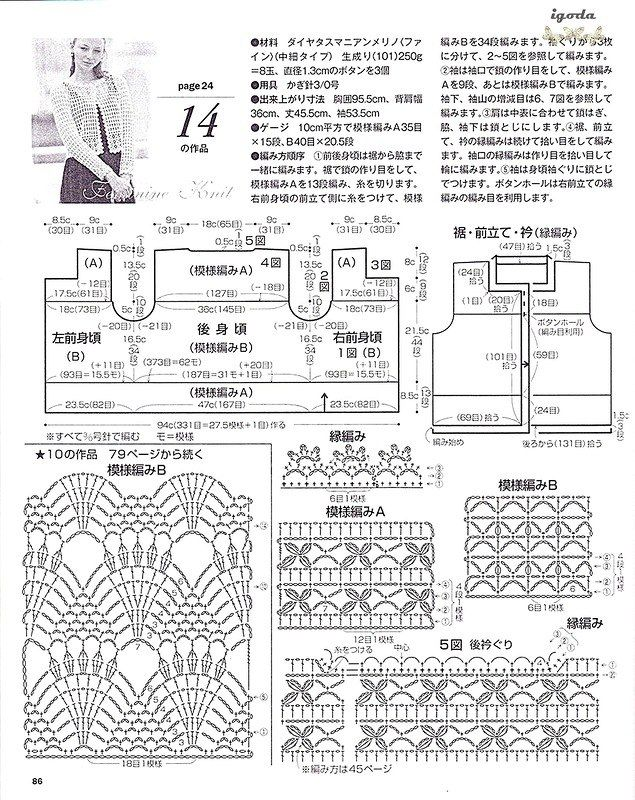 zaket_belii_azurnii_japan_kru4ok_2.jpg 635×800 ピクセル
