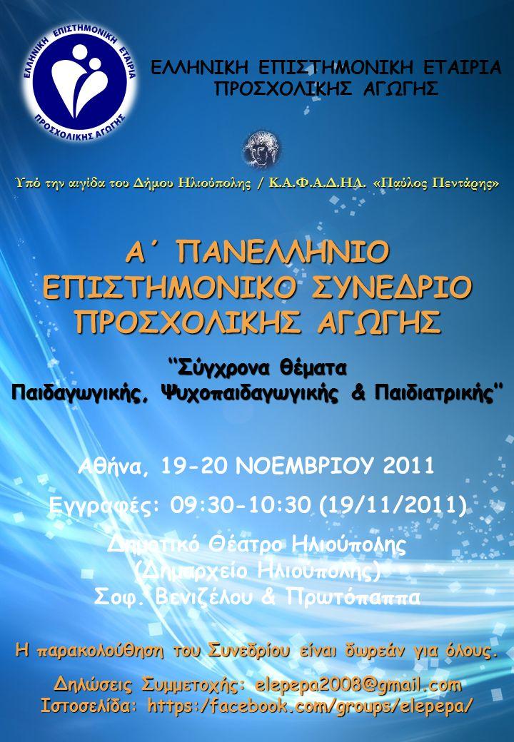 Α΄ Πανελλήνιο Επιστημονικό Συνέδριο Προσχολικής Αγωγής 19-20/11/2011