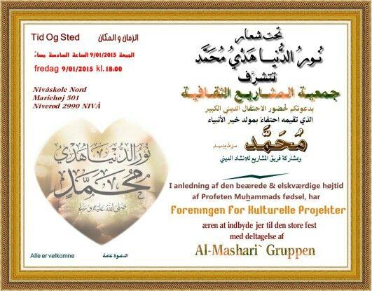 دعوة لإحتفال نيفو #نور_الدنيا_هدي_محمد