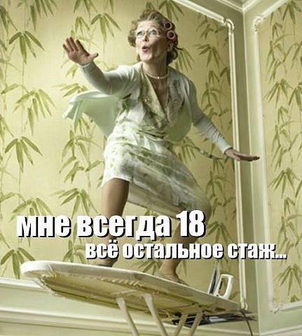 МНЕ НРАВИТСЯ МОЙ ВОЗРАСТ.... Обсуждение на LiveInternet - Российский Сервис…
