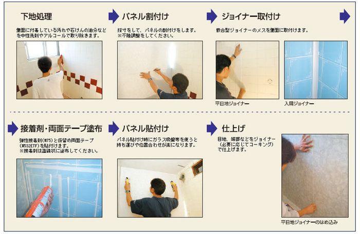 コンフォートパネル用専用ジョイナーコ型(壁-床用)平目地用壁と床の継ぎ目や、平面部分のパネルの継ぎ目にパネル工法浴室リフォーム