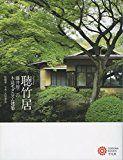 聴竹居(ちょうちくきょ) | 山崎観光案内所