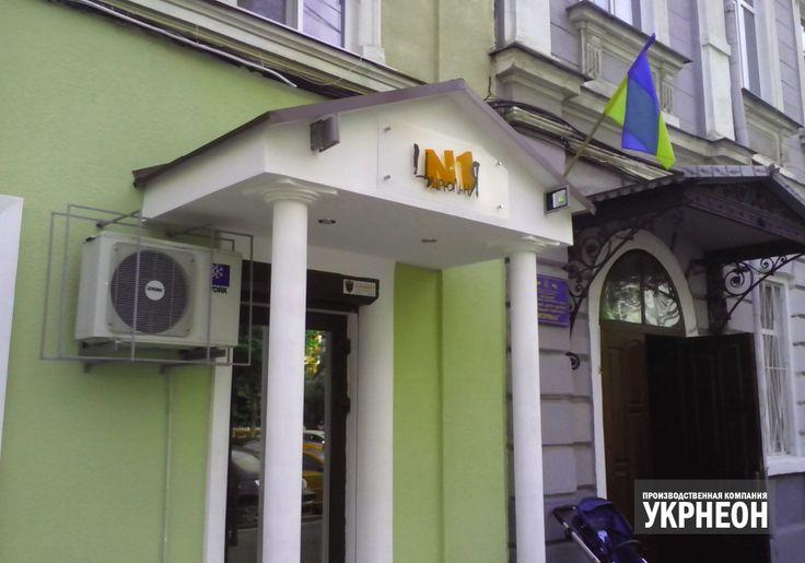 Фасад – это лицо вашего офиса, от того, каким будет его внешний вид, зависит первое впечатление о вашем бизнесе.  Оформляем фасады  кафе, ресторанов, магазинов, салонов красоты. Детали на сайте ukrneon.com #оформлениефасадов #вывески #укрнеон