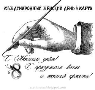 8 марта. Поздравление с женским днём 8 марта. Надписи PNG поздравительные с 8 марта.