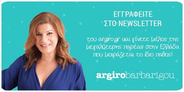 Το μεγαλύτερο website συνταγών στην Ελλάδα! Περισσότερες από 2.500 λαχταριστές συνταγές για σίγουρη επιτυχία, όλες με την υπογραφή της Αργυρώς Μπαρμπαρίγου!