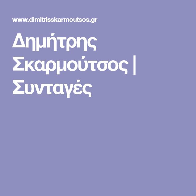 Δημήτρης Σκαρμούτσος | Συνταγές