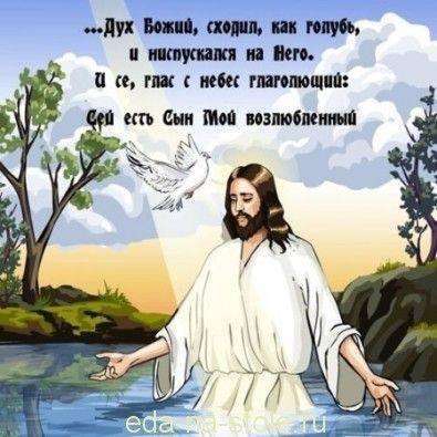 Крещение 2016 года