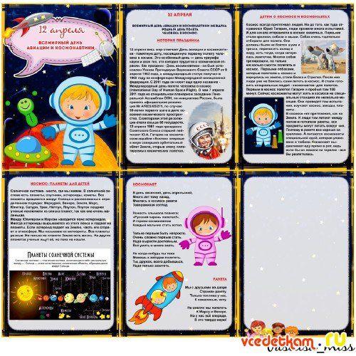 Папка передвижка к Дню космонавтики 12 апреля