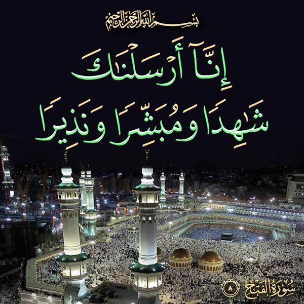 Mekka, Koran, Sprüche, Islamic