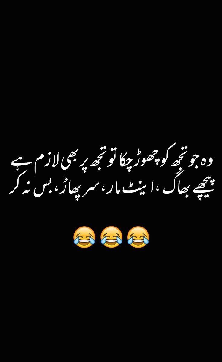 Han G Ab Esa Hi Krna Ha In 2021 Urdu Funny Quotes Queen Quotes Funny Jokes Quotes