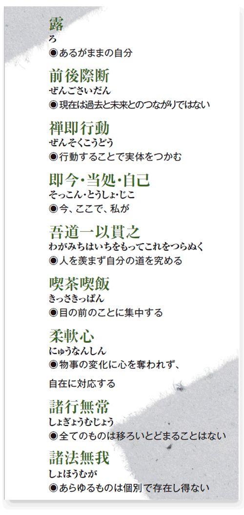 「禅即行動」で悩みを解消する:日経ビジネスオンライン