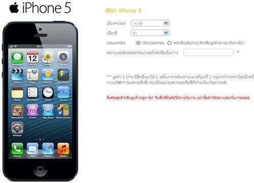 จอง iPhone 5 กับ Truemove H ได้แล้วครับ