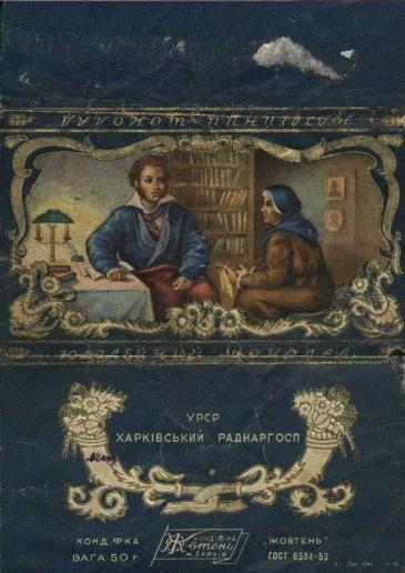 Ukrainian chocolate wrapper (Soviet period)