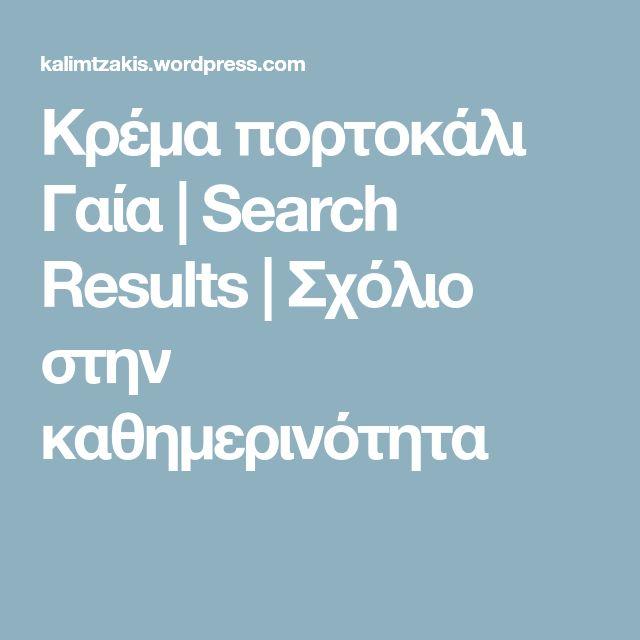 Κρέμα πορτοκάλι Γαία   Search Results   Σχόλιο στην καθημερινότητα