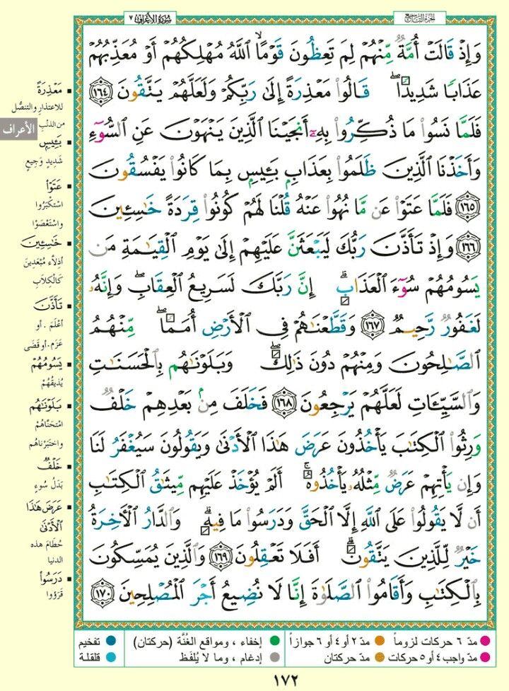 Pin By Xxxxx On ال قــــــ ر أن ال ك ــــــــر ي ـــــم Quran Verses Holy Quran Book Verses