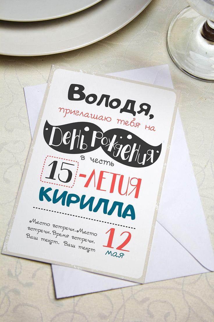 приглашение на день рождения 30 лет текст - Поиск в Google