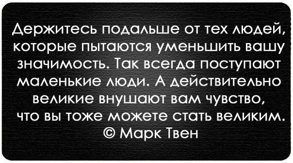 "Марк Твен ""quotes""цитаты"""" quotes about relationships,love and life,motivational phrases&thoughts./ цитаты об отношениях,любви и жизни,фразы и мысли,мотивация./"