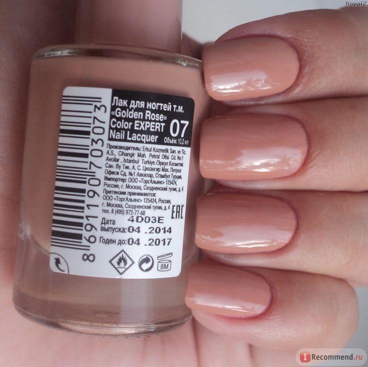 <b>Лак для ногтей Golden</b> Rose Color Expert | бьюти-доска | Лак для ...