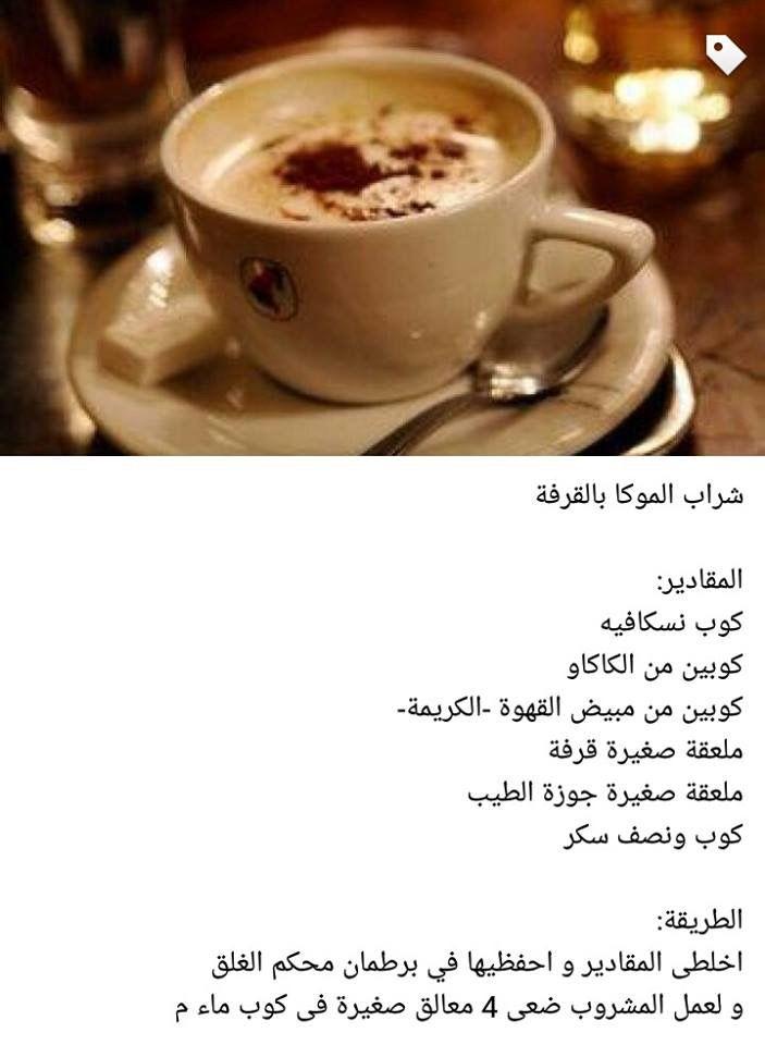 Pin By Omnia On طبخات وشغلات Hot Drink Food Glassware