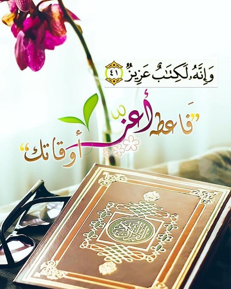 Pin By ام ماريا On رمزيات القرآن الكريم Islam Beliefs Islamic Messages Islamic Pictures
