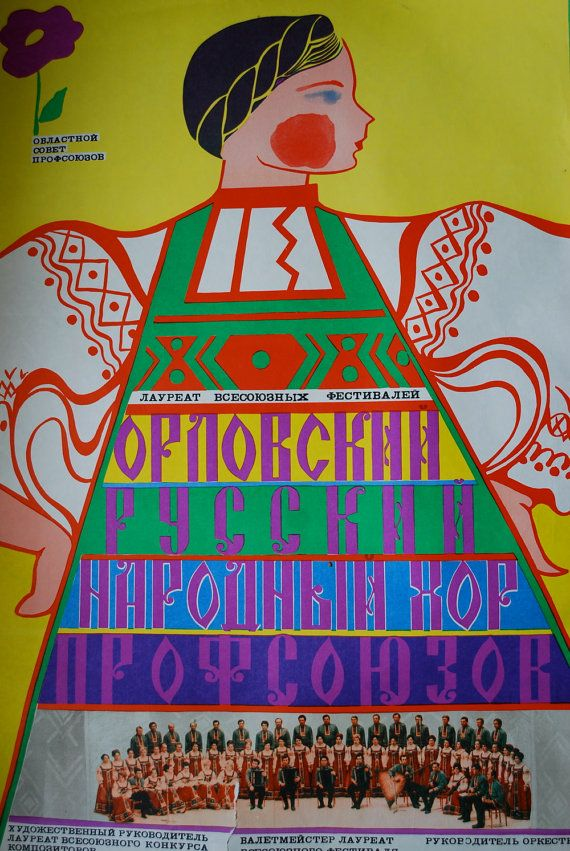 1972 Russian poster