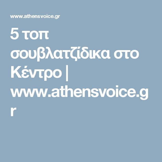 5 τοπ σουβλατζίδικα στο Κέντρο | www.athensvoice.gr