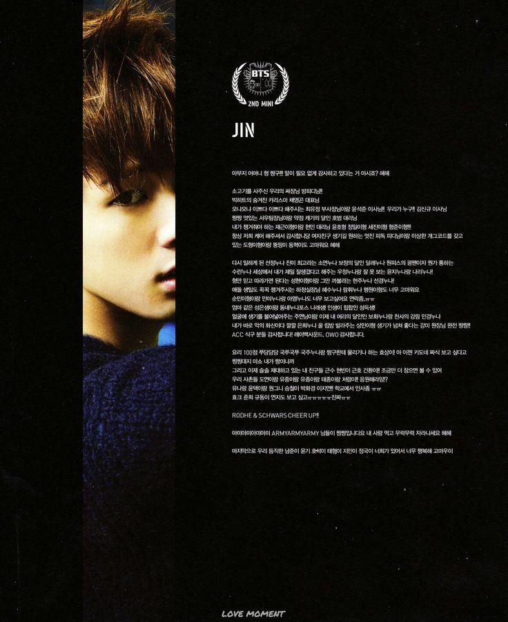 SKOOL LUV AFFAIR 방탄소년단 #Jin ♡