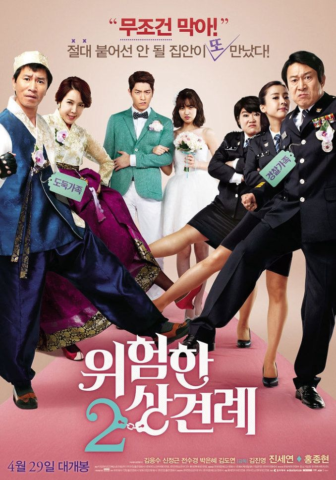 Enemies InLaw (Korea Movie); 위험한 상견례 2; Gyungchalgajog