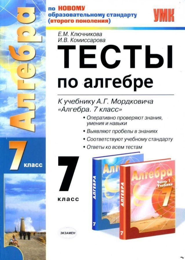 Spishy.ru алгебре 7 класс