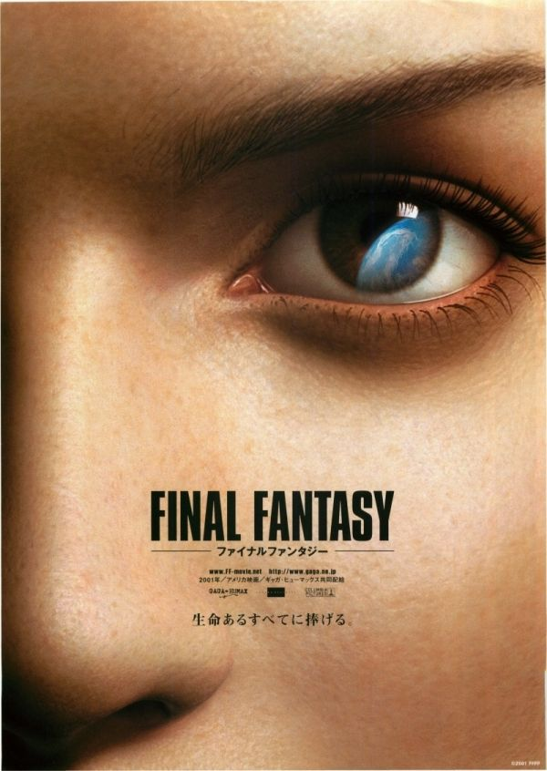 Final Fantasy: The Spirits Within (2001)  106 min  -  Animation | Action | Adventure  -  11 July 2001 (USA)