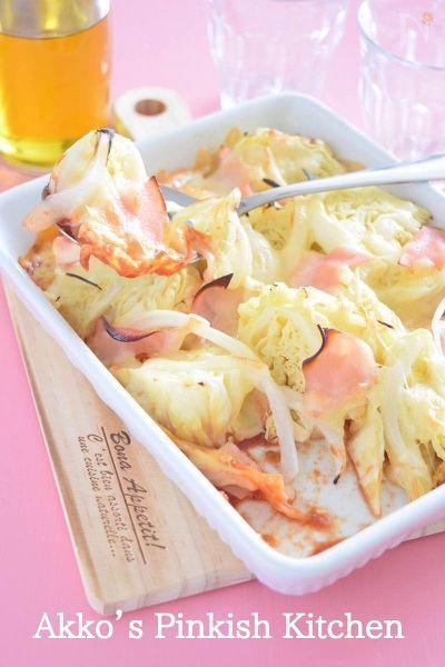 家庭の冷蔵庫内でキャベツが残り直径10cmくらいになってきたらすぐになくすことを考えたいものです。そこで、キャベツをおいしく一括処分するためにお野菜グラタンにしちゃいます♪グラタン皿にベースになるソースを敷いて野菜を乗せてオーブンで焼くだけでダイナミック副菜完成♡