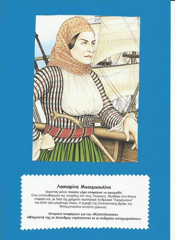 """Από χθες ξεκινήσαμε να μιλάμε για τους ήρωες της Ελληνικής Επανάστασης. Ψάχνοντας πληροφορίες στο διαδίκτυο, """"έπεσα"""" πάνω στην ομιλία ..."""