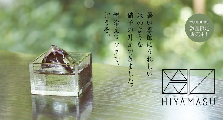 日本のつくり手と日本シブカワ研究所がコラボレーション。つくり手の魅力を引き出しつつ、季節に合ったあらたな切り口でシブくてカワいい、シブカワなものを生み出すプロジェクトです。