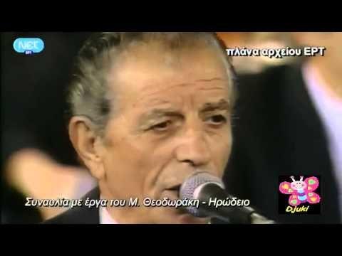 GRIGORIS BITHIKOTSIS - TIS DIKAIOSYNIS ILIE NOITE (AXION ESTI) - YouTube