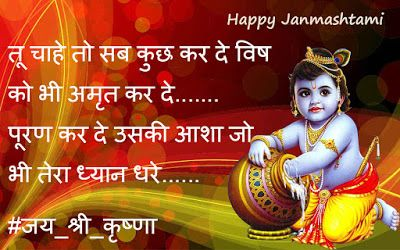 Shayari Hi Shayari: krishna janmashtami wallpaper hd quotes