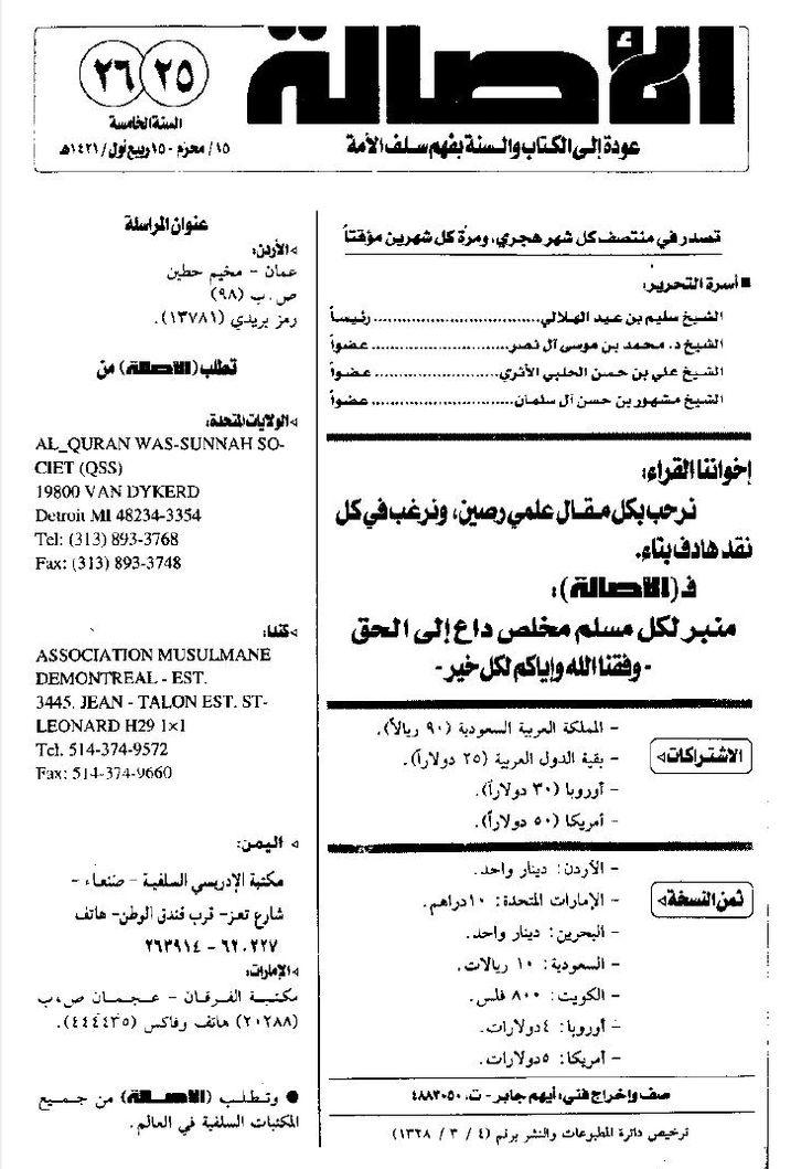 Majalah Al-Ashalah yang membahas tentang masalah iman. Sudah 15 tahun yang lalu, tapi belum bosan saya membaca ulang bagian-bagian pembahasan di dalamnya.