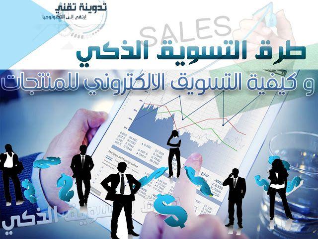 طرق التسويق الذكي و كيفية التسويق الالكتروني للمنتجات طرق التسويق الذكي و كيفية التسويق الالكتروني للمنتجات طرق التسويق ال Marketing Strategy Marketing Smart