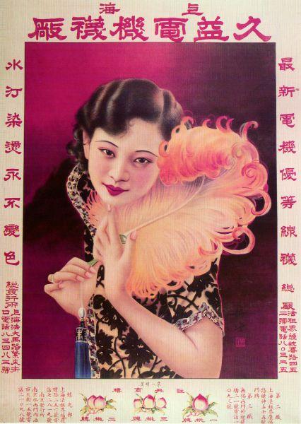 1930s Shanghai, calendar girl