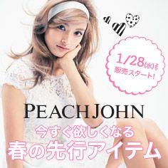 PEACH JOHN SPRING ITEM登場!!!