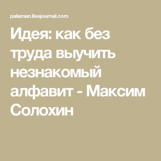 Идея: как без труда выучить незнакомый алфавит - Максим Солохин