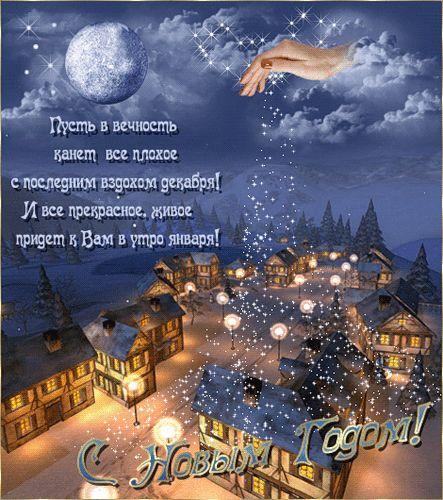 Пожелания на Новый год - Открытки. С Новым Годом - Открытки, анимации - Картинки - Мелочи жизни