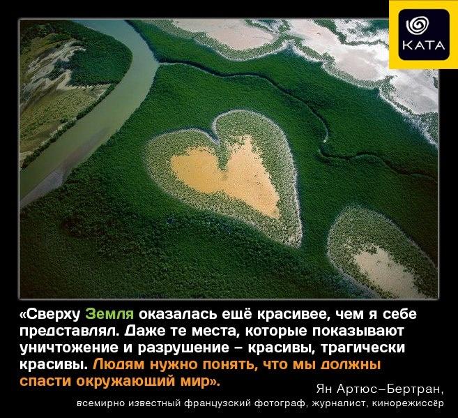 Фото: Ян Артюс-Бертран    #quote #phrase #landscape #nature